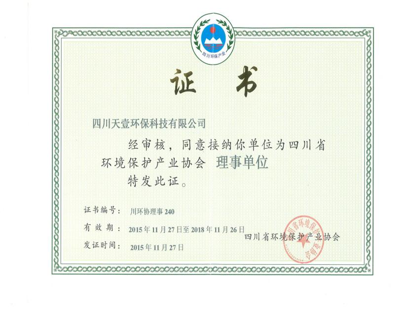 官网注册省环境保护产业协会理事单位