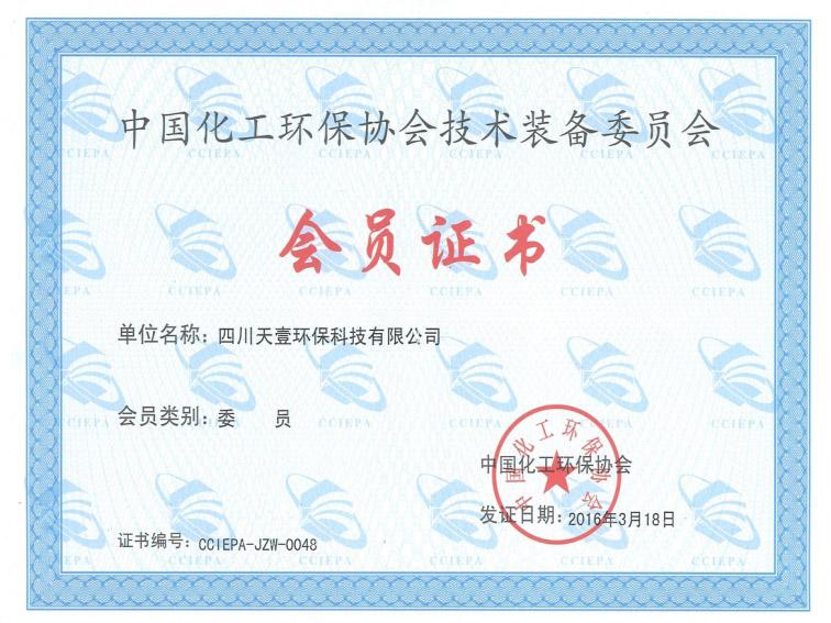 中国化工环保协会技术装备委员会会员证书