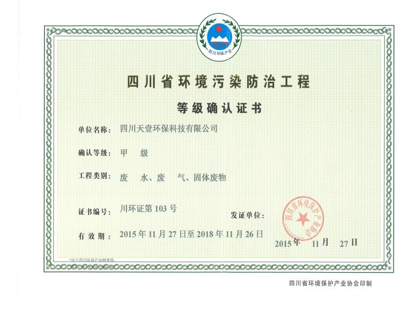官网注册省环境污染防治工程等级证书