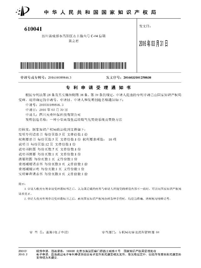 发明专利、实用新型专利证书