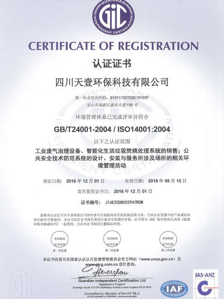 环境管理体系 ISO14001:2004