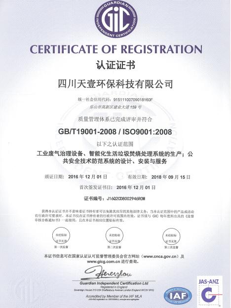 质量体系IS09001:2008.